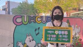어린이교통안전 릴레이 챌린지캠페인 참여