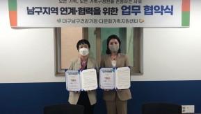 남구건강가정다문화가족지원센터 업무 협약